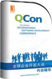 QCON内训精华