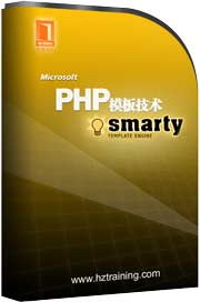 PHP模板技术Smarty