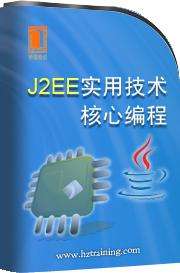 J2EE实用技术核心编程