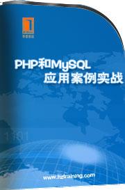 PHP和MySQL应用实战