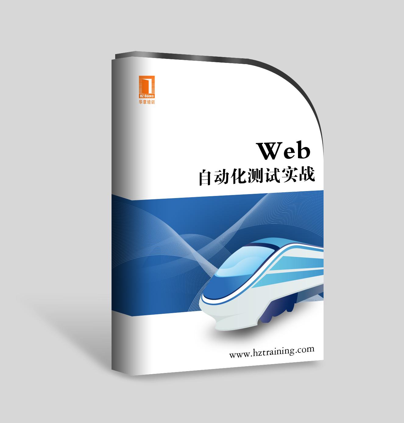 Web自动化测试实战
