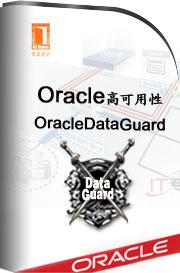 Oracle高可用性――OracleDataGuard