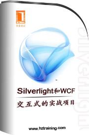 Silverlight和WCF交互式的实战项目