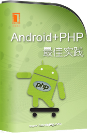 Android+PHP最佳实践(送源码)