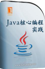 Java核心编程实践