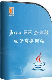 Java EE网络商城项目开发
