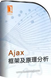 Ajax框架及原理分析