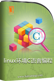 Linux环境C语言编程