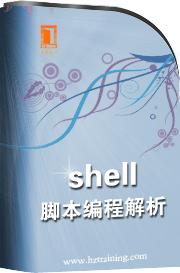 Shell脚本编程剖析