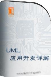 UML应用开发详解