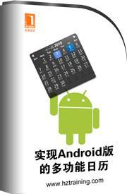实现Android版的多功能日历