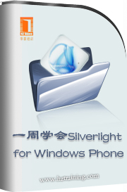 一周学会Silverlight for Windows Phone