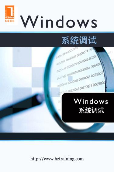 Windows系统调试
