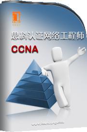 思科认证网络工程师CCNA