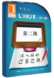 韦东山Linux视频第2期:深入驱动边写边讲(持续更新中,敬请关注)