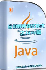 应用程序调试技术之Java篇