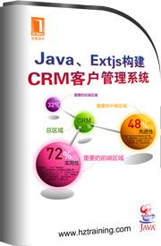 Java、Extjs构建CRM客户管理系统(送源码)(50讲更新完毕)