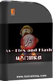 As-Flex and Flash从入门到精通
