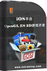 iOS平台OpenGL ES 2D游戏开发