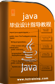 Java毕业设计指导教程