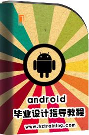 android毕业设计指导教程