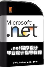 .net毕业设计指导教程