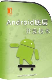 android底层开发技术