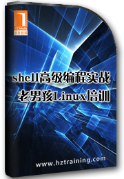 shell高级编程实战(上部)――老男孩linux培训