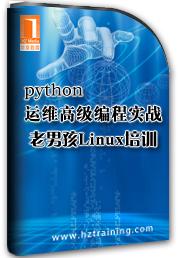 python运维高级编程实战