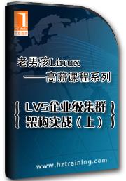 LVS企业级集群架构实战(上)