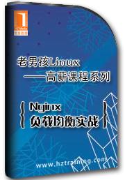 Nginx负载均衡实战