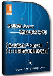 企业级生产MySQL主主集群高可用实战