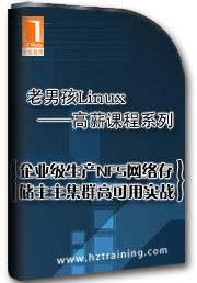 企业级生产NFS网络存储主主集群高可用实战