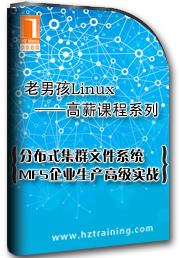 分布式集群文件系统MFS企业生产高级实战