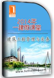 2014年一建微课堂――建筑工程管理与实务