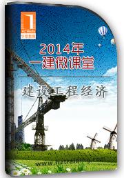 2014年一建微课堂――建设工程经济
