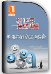 2014年一建微课堂――建设工程法规及相关知识