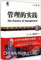 听书|德鲁克管理经典系列|管理的实践(珍藏版)