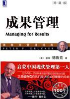 英亚平台|德鲁克管理经典系列|成果管理(珍藏版)