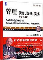 听书|德鲁克管理经典系列|管理:使命、责任、实务(实务篇)
