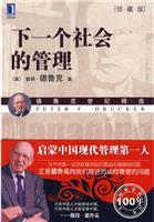 听书|德鲁克管理经典系列|下一个社会的管理(珍藏版)