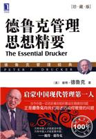 听书|德鲁克管理经典系列|德鲁克管理思想精要(珍藏版)