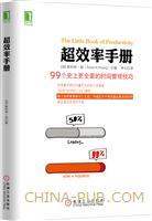 听书|斯科特・扬高效学习系列|超效率手册