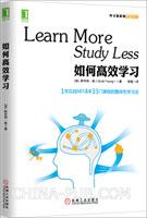 听书|斯科特・扬高效学习系列|如何高效学习