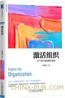 听书|陈春花管理经典系列|激活组织:从个体价值到集合智慧