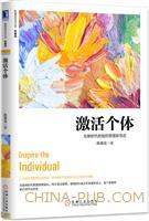 听书|陈春花管理经典系列|激活个体:互联时代的组织管理新范式