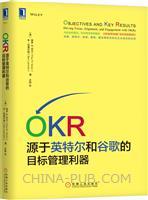 听书|OKR:目标管理利器