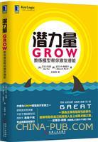 听书|潜力量:GROW教练模型帮你激发潜能