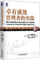 听书 《卓有成效管理者的实践》