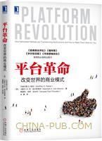 听书|平台革命:改变世界的商业模式